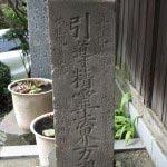 仏行寺山門脇の石塔。