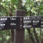 葛原岡・大仏ハイキングコース、北鎌倉〜源氏山公園間の案内板。