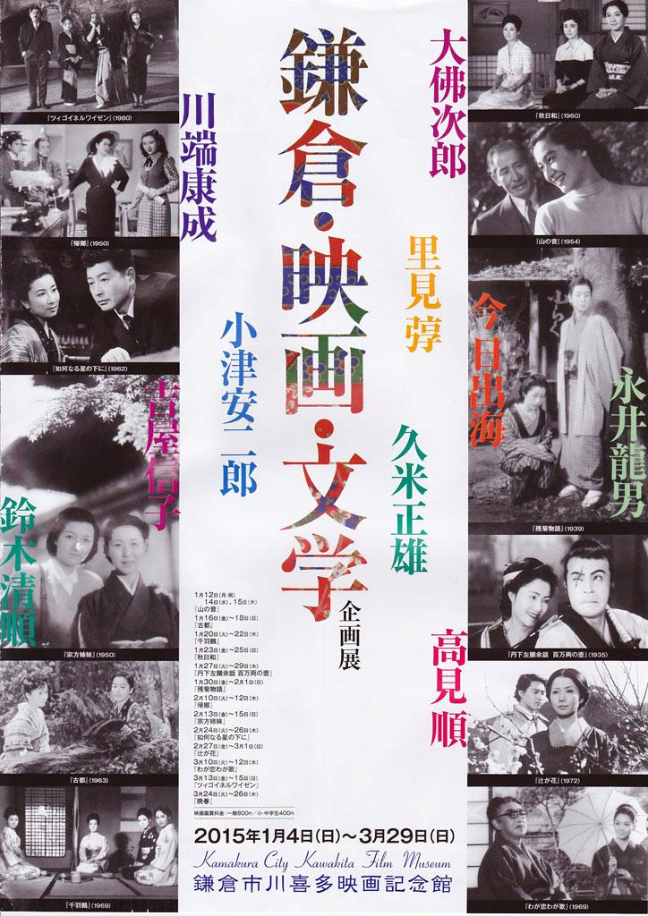 2015年1月4日〜3月29日まで鎌倉市川喜多映画記念館において開催される企画展「鎌倉・映画・文学」
