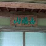 別当寺として置かれた今泉寺。