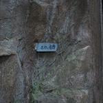 石切場跡の札。鎌倉には史跡を表示する札が数多くありますが、この札は史跡と馴染んでいてとてもいいです。