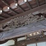 大長寺本堂の彫刻。