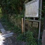 巡礼古道入口。