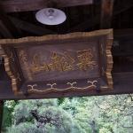 常楽寺山門の額。「あわふねさん」とよみます。