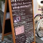 ComoriB*ComoreB+みんなのslow cafe。通り沿いに置かれた品書き。