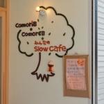 ComoriB*ComoreB+みんなのslow cafe。御成通りを歩いているとこのロゴが目立っています。