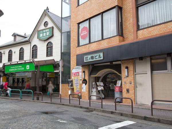 銀座アスターは鎌倉駅裏駅(西口)、江ノ電駅舎に隣接する江ノ電鎌倉ビルにあります。