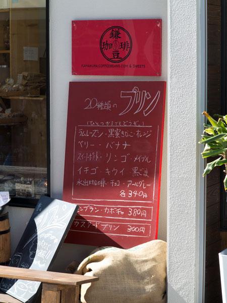 〈珈琲〉鎌倉コーヒー豆.com