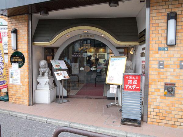 銀座アスター 鎌倉賓館。