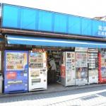石原商店。お酒やタバコなどを売っています。