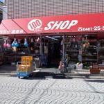 〈雑貨〉100円ショップペリー鎌倉店