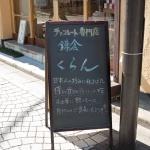 〈洋菓子〉鎌倉くらん