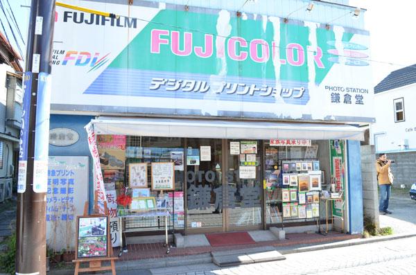 〈写真〉PHOTO STATION鎌倉堂