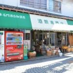 〈酒・食料品〉高崎屋本店