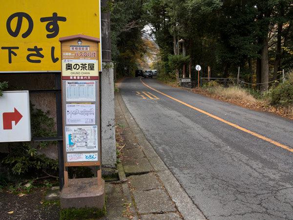 奥の茶屋バス停を通過。