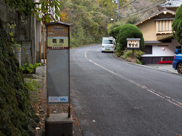 続いて葛原バス停を通過。葛原坂にかかっていきます。