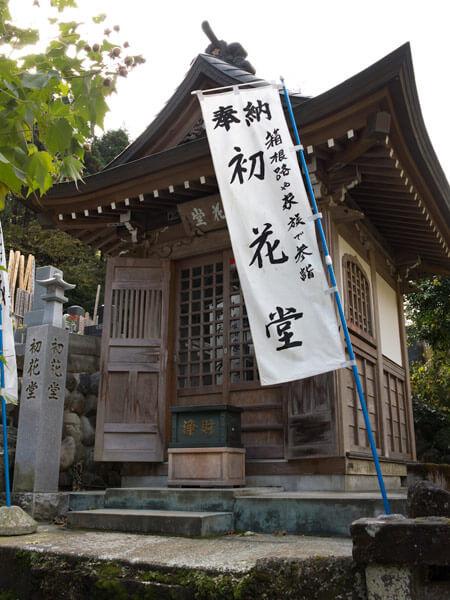 鎖雲寺の初花堂。