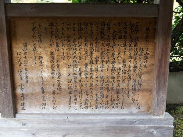 初花と勝五郎の説明板。