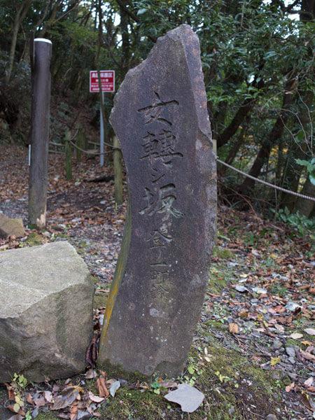 女転ばし坂の石碑。