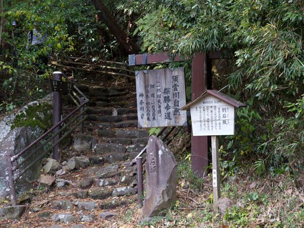 県道の反対側に旧道と割石坂の案内があります。