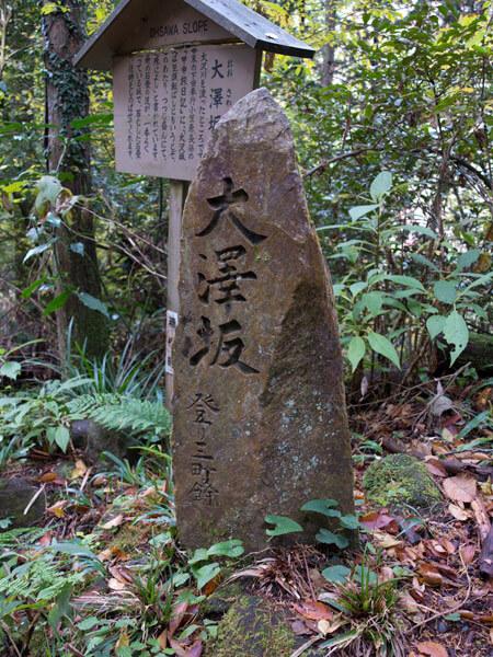 大澤坂の石碑。