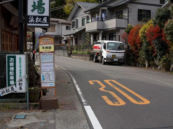 バス停「本陣跡」。バス停は名前が土地の記憶を残していて素晴らしいと思うことがよくあります。
