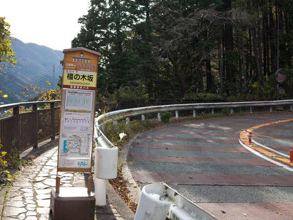 「橿木坂」バス停。