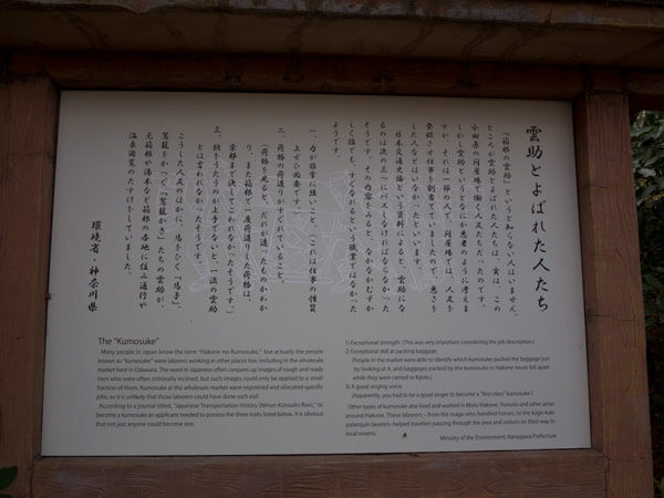 「箱根の雲助」の説明板。