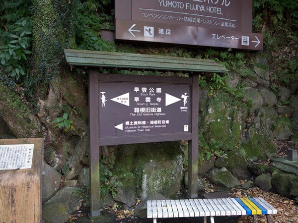 あじさい橋を渡ると最初の案内板があります。