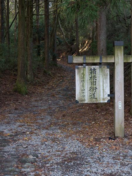 箱根旧街道は、道標や案内板がとてもよいです。風景を乱さないようになっています。