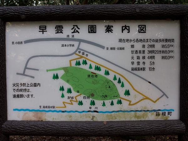 早雲公園内の絵図。