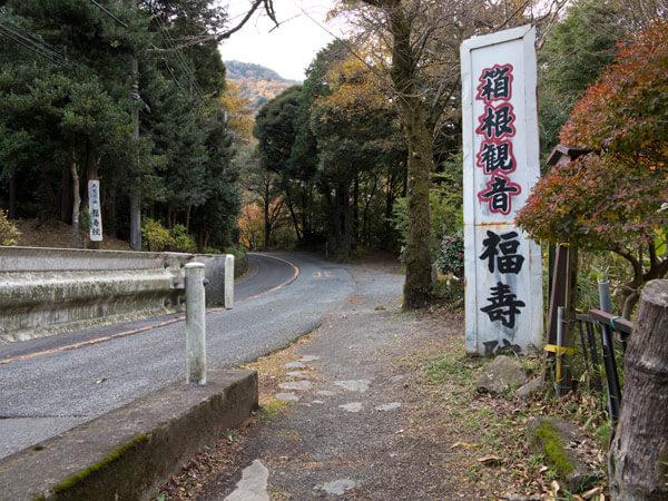 箱根観音の後はすぐ県道です。