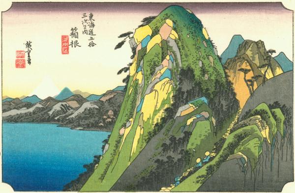 歌川広重「東海道五十三次」に描かれた箱根の険。難所ぶりが伝わってきます。