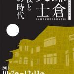 鎌倉文学館にて開催される展覧会「鎌倉文士 前夜とその時代」
