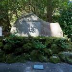 源頼朝と箱根権現(神社)のゆかりを記念した石碑。