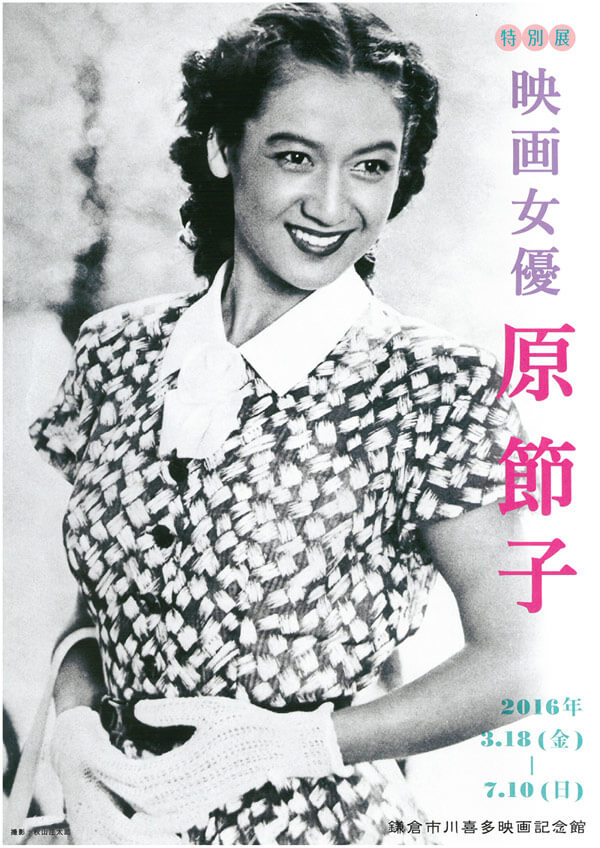 窟小路の川喜多映画記念館において開催される特別展「映画女優 原節子」。会期は平成28年(2016年)3月18日(金)〜7月10日(日)。