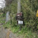 近くには、佐奈田神社、文三堂などの見所があり、石碑の隣には案内板が設置されています。