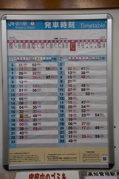 佐川駅の時刻表。