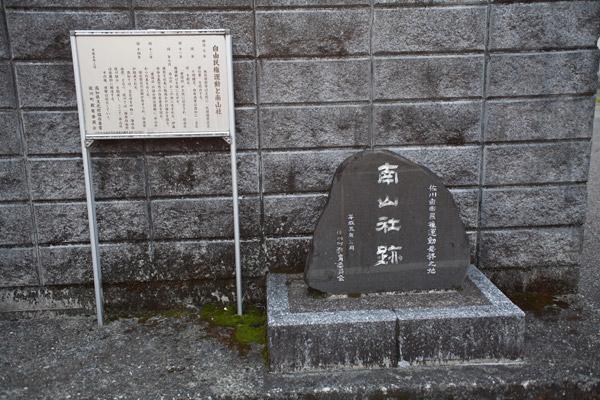 南山社跡の石碑。6時44分。