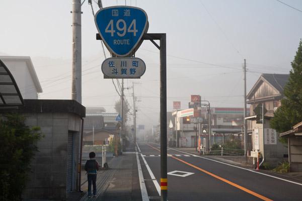 「国道494号 佐川町斗賀野」7時32分。