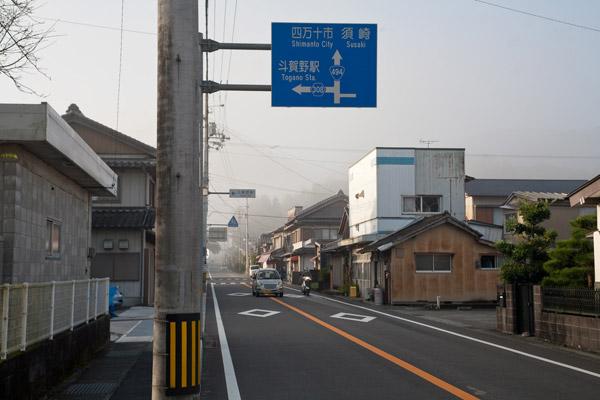 左が斗賀野駅の道標。直進はこれからいく四万十市。7時35分。