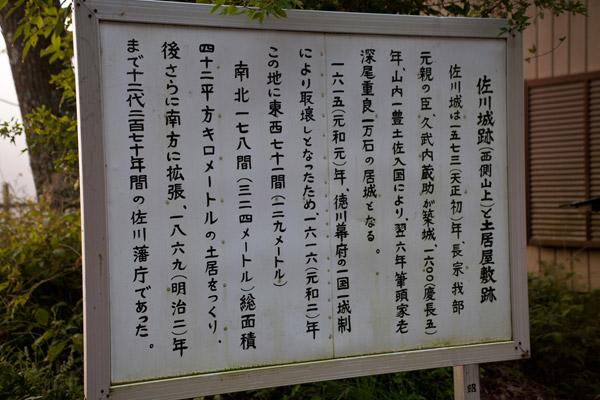 佐川城跡の案内板。6時52分。