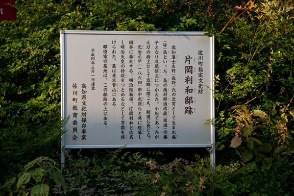 片岡利和邸跡の説明板。