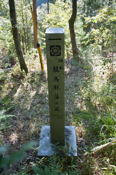 個人の方が建てられたらしい脱藩の道の石碑。