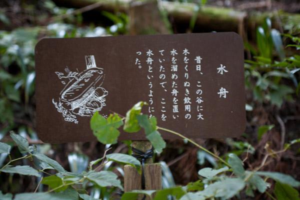 立札「水舟 昔日、この谷に大木をくりぬき飲用の水を溜めた舟を置いていたので、ここを水舟というようになった。」10時40分。