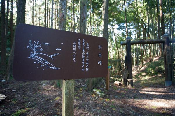 朽木峠のきれいな説明板。