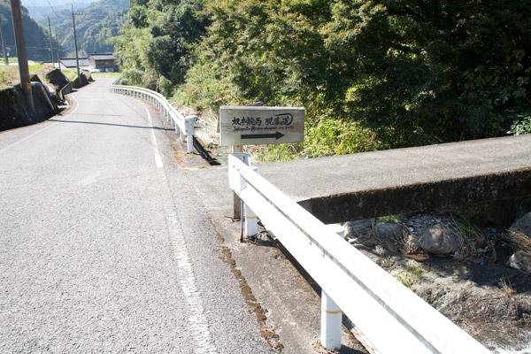 脱藩の道 道標。