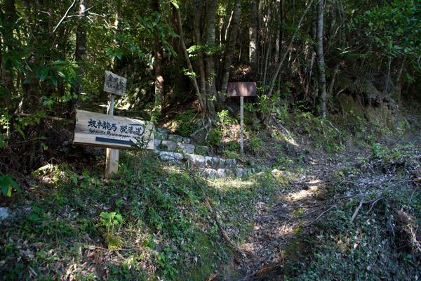 引き続き小道を進みます。脱藩の道、道標の上に小さく「金沢家代々墓」という道標がありました。11時52分。