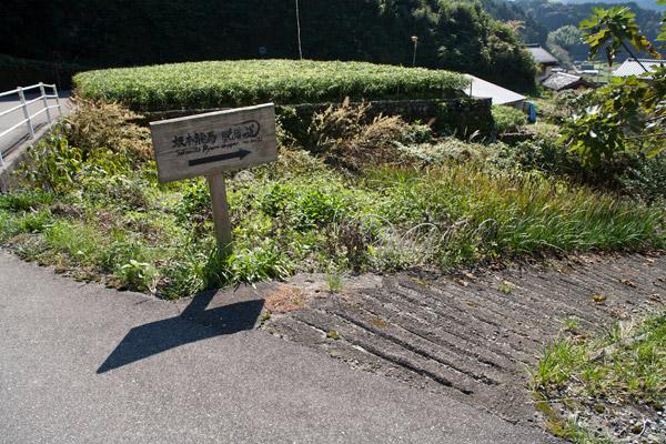 脱藩の道、道標。