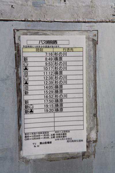 バス停「葉山役場前」時刻表。